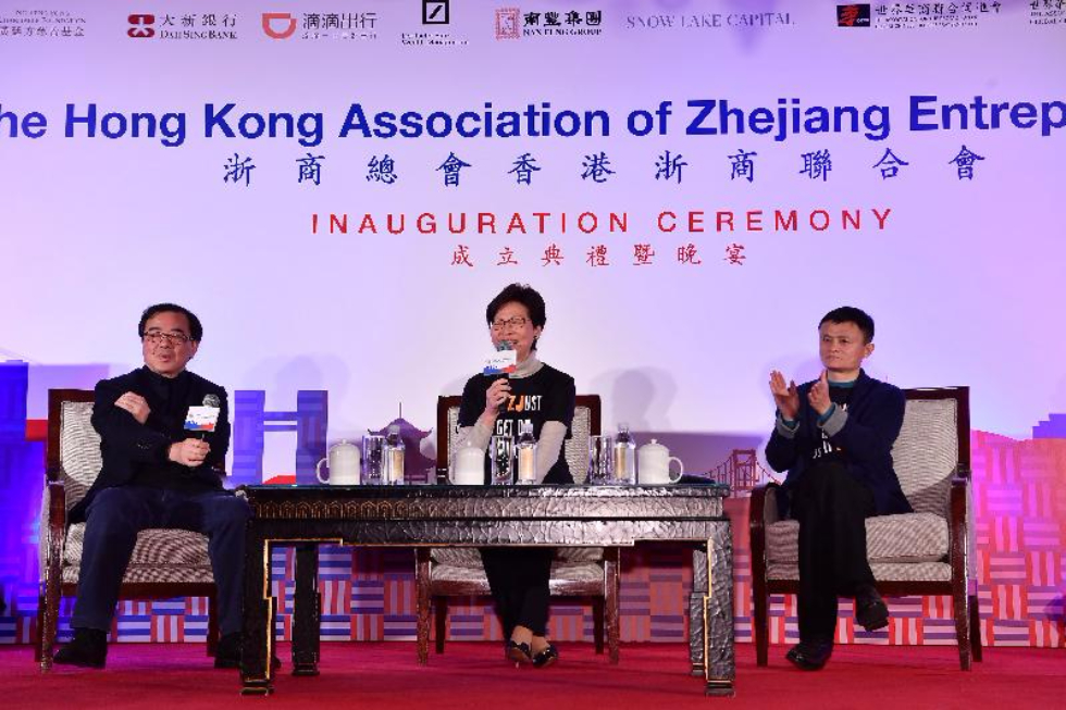香港行政長官林鄭月娥(中)與浙商總會會長馬雲在台上接受浙商總會秘書長鄭宇民訪問。