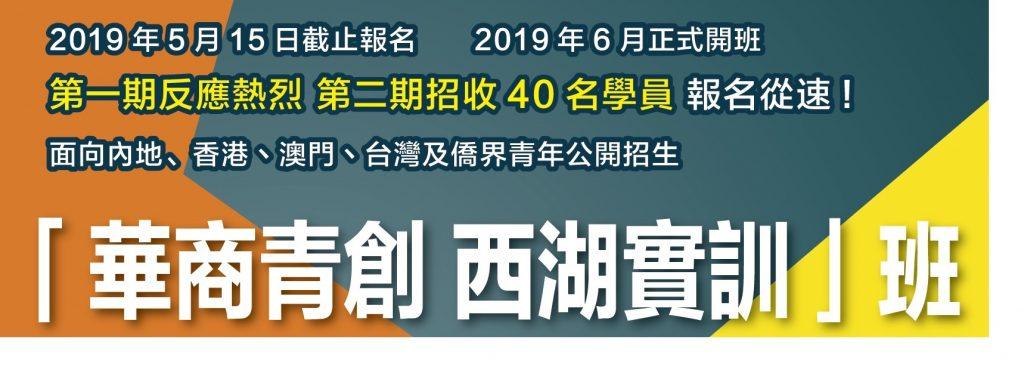 「華商青創 西湖實訓」 招生
