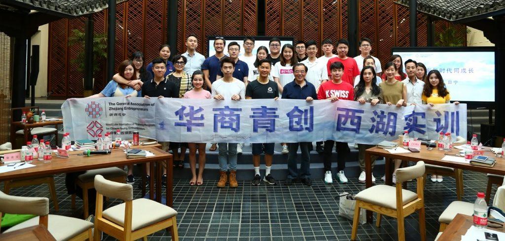 華商青創西湖實訓項目啟動  世界冠軍分享創業歷程